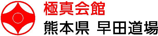 熊本市の空手道場、極真空手 | 極真会館-熊本県-早田道場
