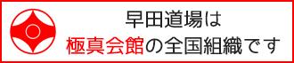 早田道場は極真会館の全国組織です