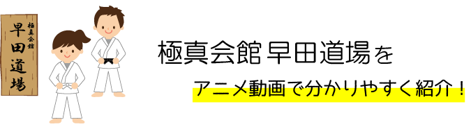 早田道場のアニメ動画で分かりやすく紹介!